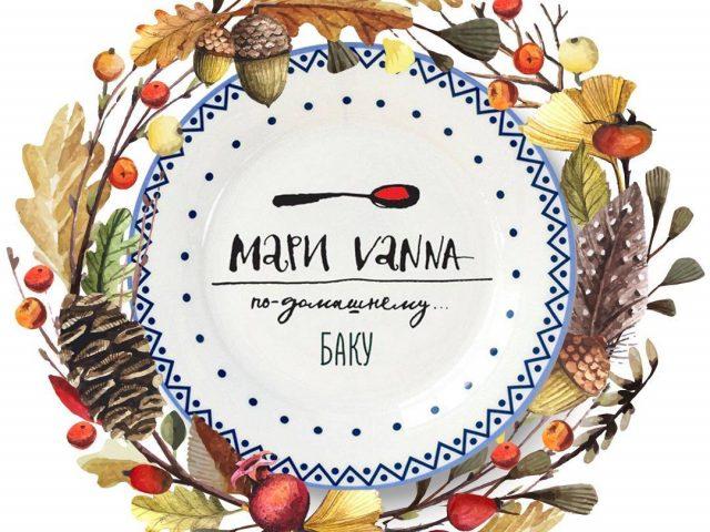 MariVanna Baku<br> <mark> 1+1 Homemade Sorbet </mark></br>